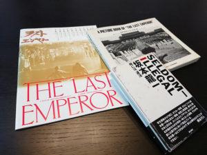 劇場公開時のパンフレットと写真集、そして坂本龍一の著書