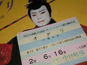 初の歌舞伎体験は三代目市川猿之助のスーパー歌舞伎